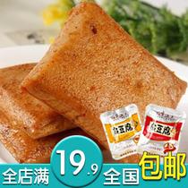 炎亭渔夫渔豆腐秘制首创即食台湾鱼豆腐20g豆烧烤香辣两口味 价格:0.89