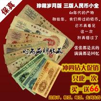 真币 钱币收藏 第三套人民币小全套 三版小全 送钱币/邮票/粮票 价格:81.00