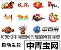 中青宝网一卡通100元 (兵王/抗战/战国群雄/亮剑/玄武) 官方点卡 价格:93.80