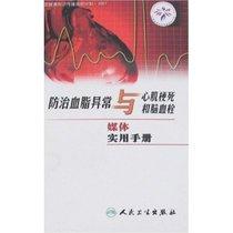 热卖/防治血脂异常与心肌梗死和脑血栓媒体实用手册 价格:5.60