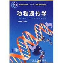 【正版现货】动物遗传学 李碧春 中国农业大学出版社 价格:22.58