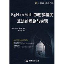 【正版现货】BigNum Math.加密多精度算法的理论与实现 圣丹尼斯 价格:19.90