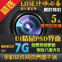 精选UI设计素材PSD源文件 手机软件图标界面网页模板 设计师 干货 价格:7.50