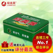绿美居吸附甲醛活性炭吸味 室内除甲醛新房除味 椰壳炭400克精装 价格:48.80