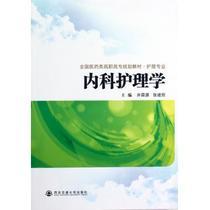 内科护理学(护理专业全国医药类高职高专规 价格:43.10