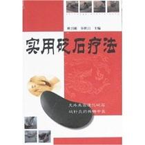实用砭石疗法 /耿引循,谷世��/飘易B 价格:11.30