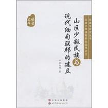 山区少数民族与现代缅甸联邦的建立/祝湘辉著/飘易E 价格:25.70