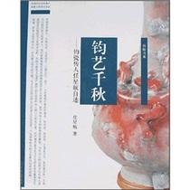 钧艺千秋:钧瓷传人任星航自述/任星航著/飘易F 价格:25.70