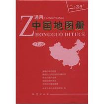 通用中国地图册(2013) /地质出版社地图编辑室编�I飘易7 价格:11.20