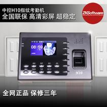 中控H10指纹考勤机指纹 指纹打卡机 指纹机  淘宝最低价 价格:240.00