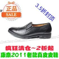 特价清仓康奈11121044专柜正品2011款正装舒适牛皮男鞋单鞋二色 价格:98.00