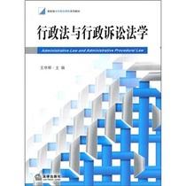 行政法与行政诉讼法学 /王学辉编/正版书籍  图书 价格:28.20