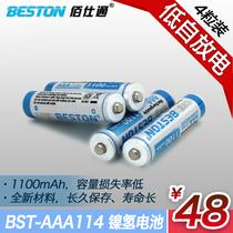 正品佰仕通 AAA7号1100毫安mAh 镍氢充电电池 低自放电 1.2V 4粒 价格:48.00
