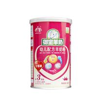 御宝羊奶粉试用装  爱心婴儿羊奶粉3段 180g装 御宝品牌授权奶粉 价格:60.00