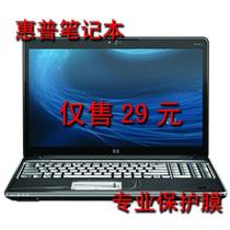 惠普X16-1301TX(VH122PA)屏保膜 X16电脑贴膜 X16液晶保护膜 包邮 价格:22.99