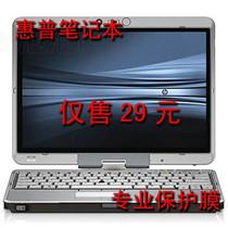 惠普2730p(WC583PA)屏保膜 2730p电脑贴膜 2730p液晶保护膜 包邮 价格:22.99