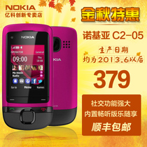 三色预售Nokia/诺基亚c2-05 手机 拓展炫彩 滑盖行货正品带票包邮 价格:379.00