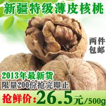 核桃 新疆薄皮大核桃 阿克苏薄皮核桃 [500g] 新鲜直供 3斤减5元 价格:26.50