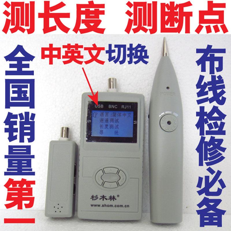 正品杉木林寻线仪SML-8828/SML-8868寻线测线仪网络测试仪查线器 价格:250.00