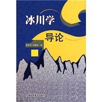 正版包邮冰川学导论/谢自楚,刘潮海著[三冠书城] 价格:123.90