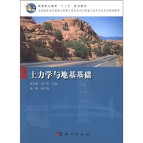 正版包邮全国高职高专道路与桥梁工程及水利工程施工[三冠书城] 价格:20.70