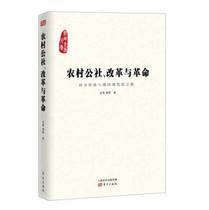 经济行业/农村公社、改革与革命/金雁,秦晖著 价格:37.80