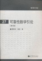可靠性数学引论(修订版) 曹晋华,程侃 著 价格:45.00