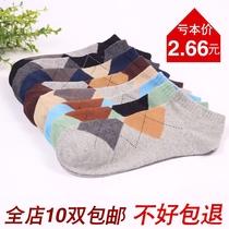 夏天无印薄款运动短袜 良品男袜男人袜 夏季全棉男士船袜纯棉袜子 价格:2.66