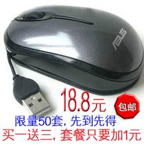 【天天特价】包邮 Asus/华硕 USB光电有线笔记本电脑游戏鼠标新款 价格:18.80