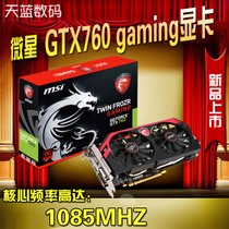 MSI/微星 GTX760 GAMING N760 TF 2GD5/OC 微星760 现货 价格:1739.00