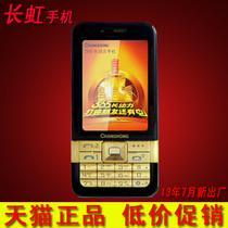 现货包邮 Changhong/长虹 008-III (大汗马) 008-3L超长待机手机 价格:243.00