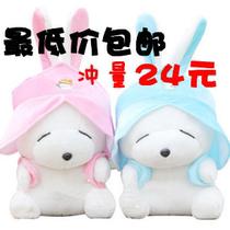 单件包邮布娃娃 毛绒玩具公仔大号情侣兔 流氓兔抱枕超大生日礼品 价格:24.50