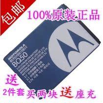 包邮摩托罗拉BQ50原装电池 E11 EX201 EX200 EX128 ZN300手机电池 价格:18.00