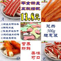 特价宠物零食组合装500g 狗狗零食 宠物训练品 磨牙洁齿棒肉条 价格:13.80