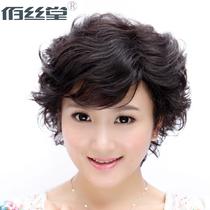 佰丝堂 真发假发短发女 真发头套 假发套 中老年假发妈妈新款z017 价格:338.00