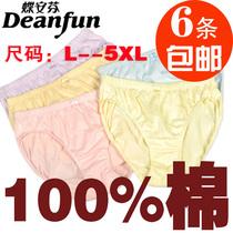 6条包邮蝶安芬爱莎正品纯棉中高腰女士三角内裤 有加肥加大妈咪裤 价格:6.50