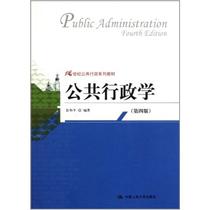 正版O 公共行政管理 第四版 第4版 彭和平 中国人民大学 人大 价格:32.30