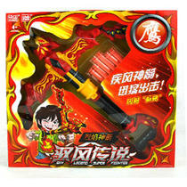 正版灵动创想驭风传说射击玩具打靶弓箭版益智亲子玩具 烈焰神剑 价格:50.00