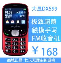 现货送礼Daxian/大显 DX599老人手机大字体 大屏幕手写正品 包邮 价格:168.00
