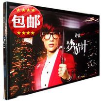 包邮正版 许嵩2012新专辑 梦游计 CD 送写真歌词本 记销量 价格:35.00