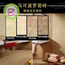 特价促销 马可波罗瓷砖地砖琥珀玉石95322 95326 95322B1 95326B1 价格:18.00