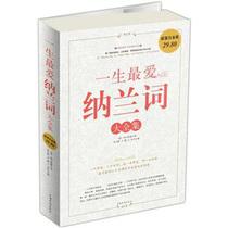 一生最爱纳兰词大全集(超值白金版) /(清)纳兰性德�I苹果树1 价格:15.30