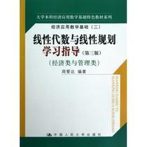 (库房)线性代数与线性规划学习指导(经济类与管理类第3版经济 价格:19.80