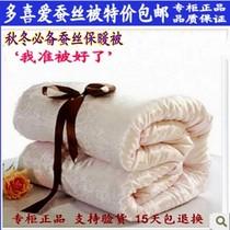 多喜爱蚕丝被正品100%桑蚕丝被子被芯子母被秋冬加厚被子特价包邮 价格:139.00