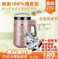 汇源大容量美的无网不锈钢全自动豆浆机双层倍浓米糊正品特价包邮 价格:189.00