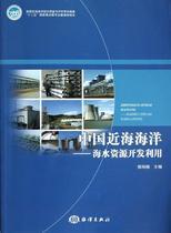 中国近海海洋:海水资源开发利用 商城正版 价格:97.20