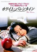 白色情人节(全智贤18岁时主演的浪漫爱情片) 价格:7.30