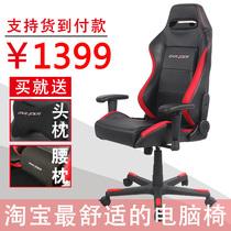 包邮 迪锐克斯DXRACER DE88顶级人体工学电脑椅/办公椅/老板椅 价格:1399.00