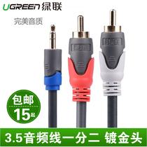 绿联 音频线 一分二 3.5mm转双莲花2RCA音频线 电脑音箱线 音响线 价格:17.50