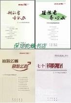 正版 2010+2011+2012+2013年理论热点面对面:理性看齐心办全四册 价格:26.50